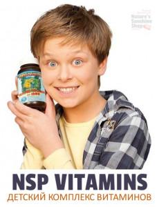 Витамины NSP для детей купить Молдова