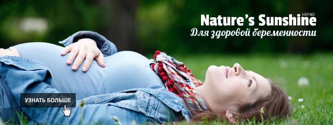 NSP для беременных