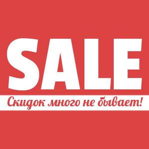 Скидки акция дисконт NSP в Молдове