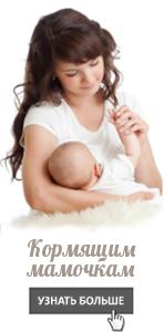 NSP для кормящих мам