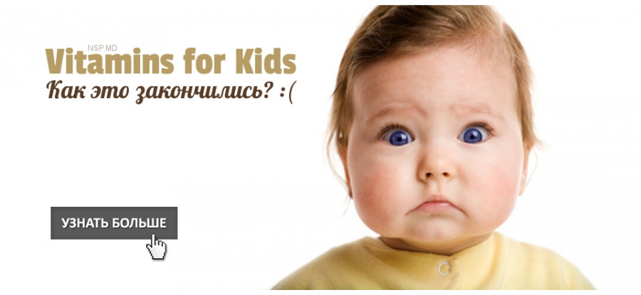 Детский комплекс витаминов