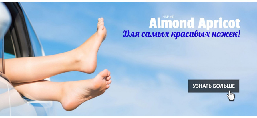 Крем для ног купить в Молдове
