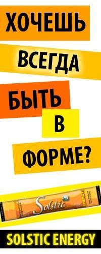 Натуральные энергетики NSP Молдова
