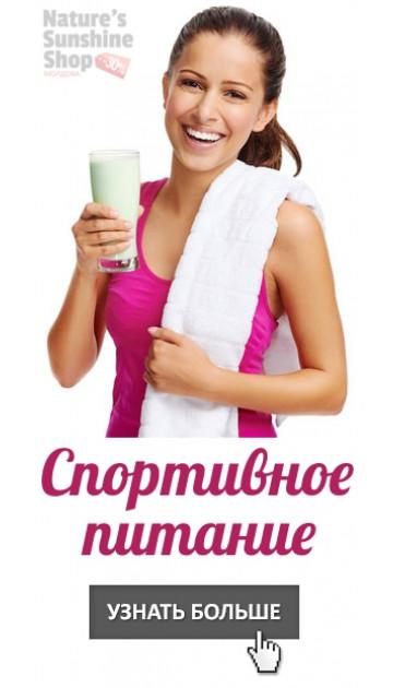 Спортивное питание в Молдове