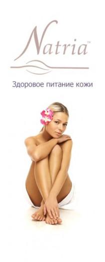Natria купить Молдова