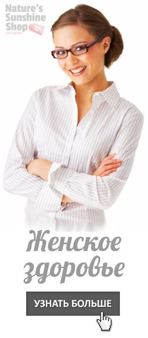 Здоровье женщин NSP Молдова
