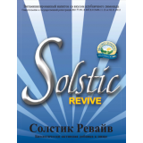 Солстик Ревайв - Solstic Revive