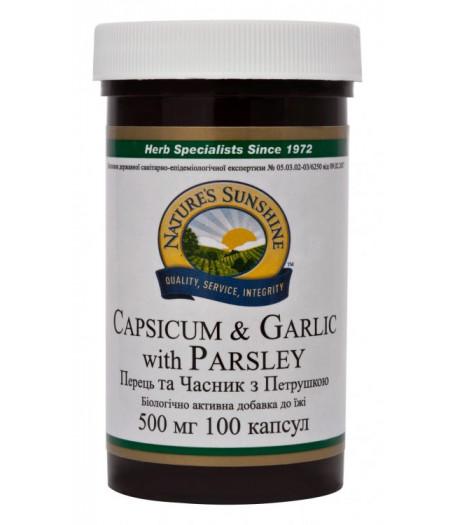 Перец Чеснок Петрушка - Capsicum & Garlic with Parsley
