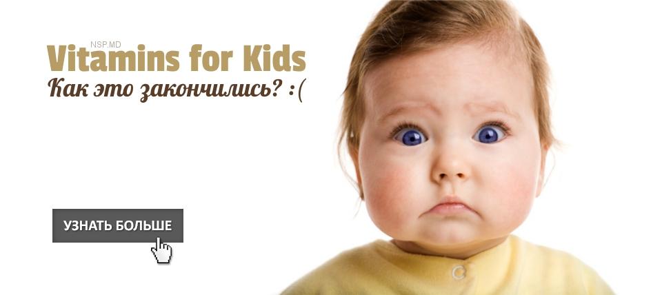 Витамины для детей в Молдове