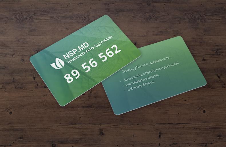 Дисконтные карточки NSP