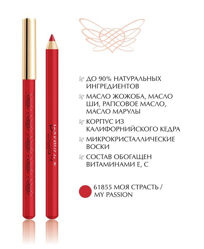 Карандаш для губ купить в Молдове NSP