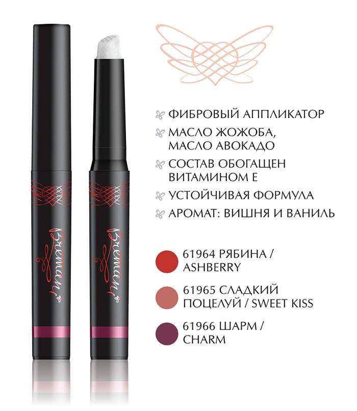 Декоративна косметика в Молдове - Помада