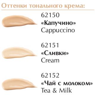 купить тональный крем Молдова