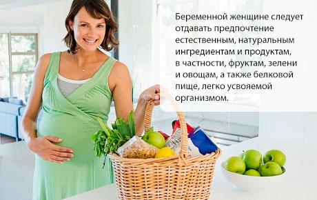 Здоровое питание беременной женщины