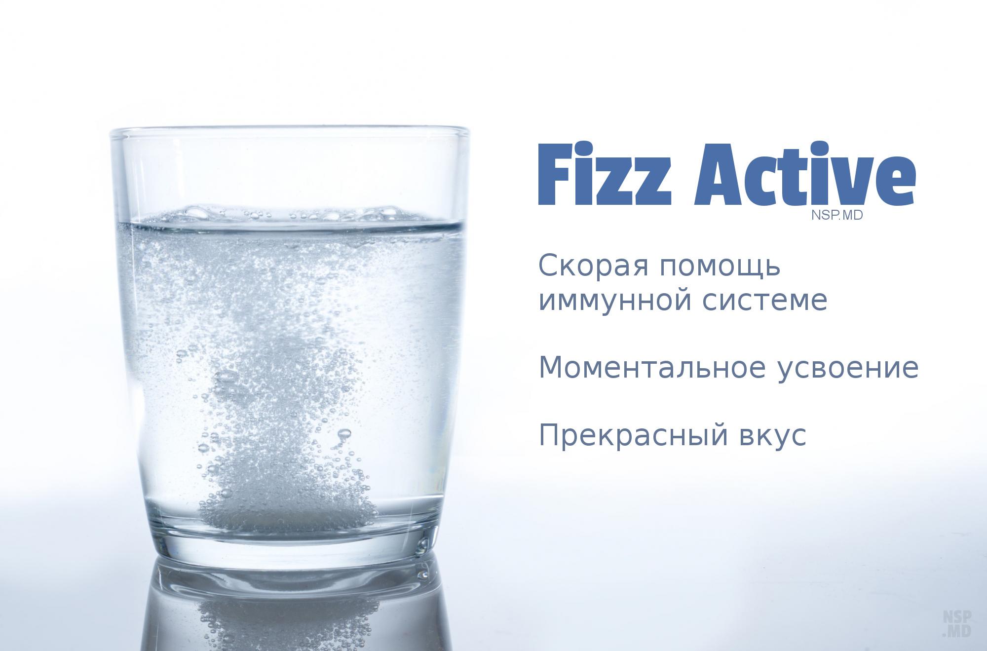 Физ Актив