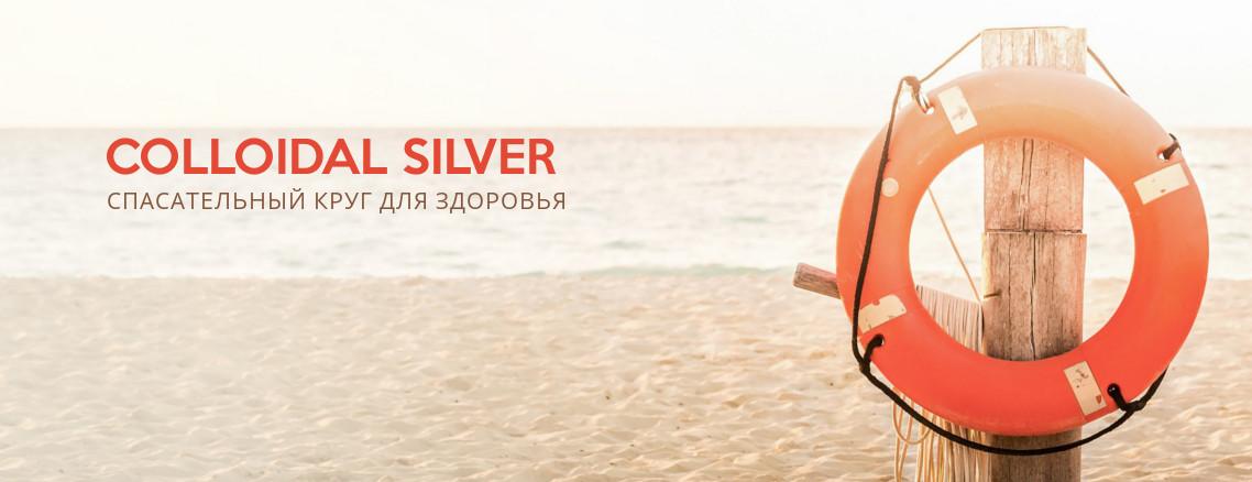 Коллоидное серебро - спасательный круг для твоего здоровья