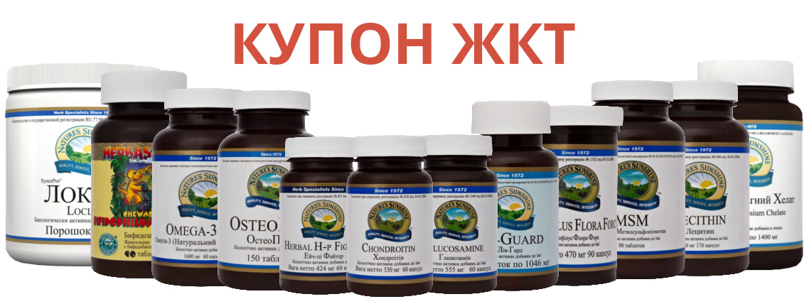 Купон ЖКТ список акции