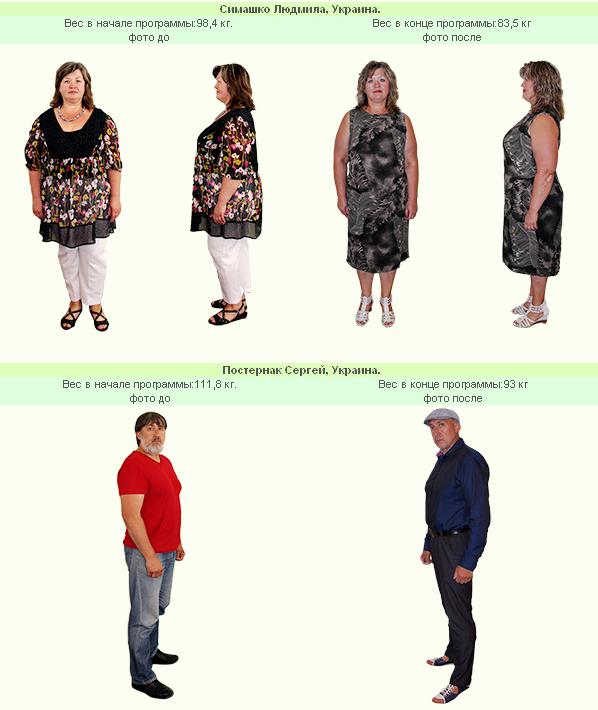 супер программа похудения