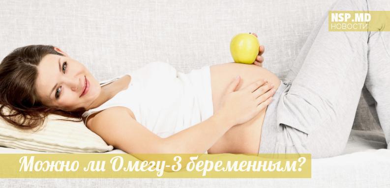 Можно ли принимать беременным женщинам Омегу-3 ПНЖК?