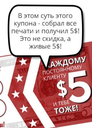 5 долларов в подарок nsp.md