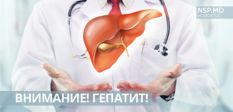 Внимание гепатит!