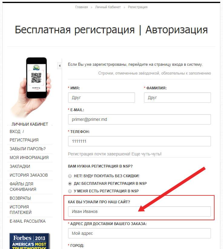 Регистрация nsp.md