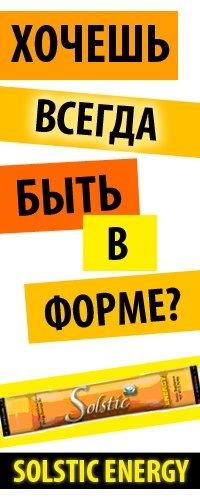 Натуральные энергетики Солстик Молдова купить